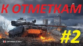 Centurion Action X - К отметкам #2 \ Road to 2 Marks of Excellence #2 - Почти гайд - Almost guide