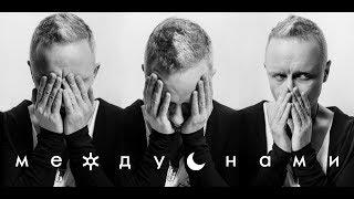 междуснами - ПАРАШЮТЫ (тизер клипа) ПРЕМЬЕРА 4 марта!