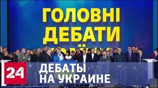 Дебаты на Украине-2019: лучшие цитаты Порошенко и Зеленского - Россия 24