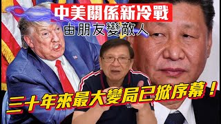 (中文字幕) 中美關係新冷戰 由朋友變敵人三十年來最大變局已掀序幕!第一講〈蕭若元:理論蕭析〉2020-05-06