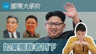 當領袖驟逝,獨裁國家會發生什麼事?|國際大風吹 EP106
