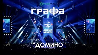 Grafa - Domino - Live at Arena Armeec 2017