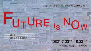 8.10 성남(광주대단지)민권운동 50주년 기념전-Future is Now(썸네일)