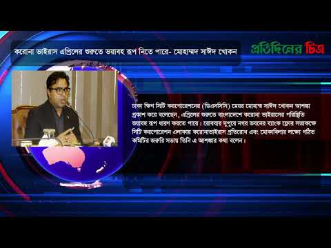 News Flash | Sunday,( night) March 22, 2020 | নিউজ ফ্ল্যাশ | Daily Protidiner Chitro