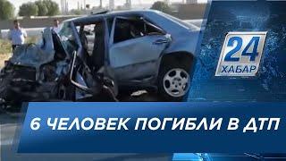 В Южном Казахстане в ДТП погибли 6 человек