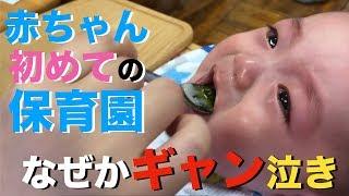 赤ちゃん初の【保育園】でまさかのギャン泣き