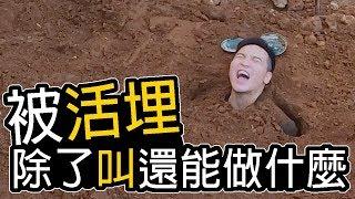#13【谷阿莫Life】我被活埋只剩顆頭不曉得能不能逃走
