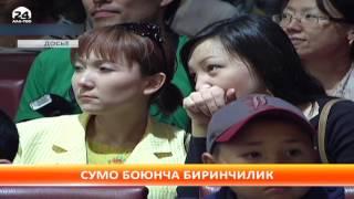 Бишкекте сумо боюнча уландар жана кыздар арасында биринчилик өтөт