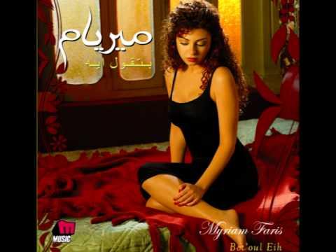 Myriam Fares - Enta Bet'oul Eih / ميريام فارس - إنت بتقول إية