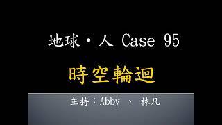 地球‧人 Case 95:時空輪迴