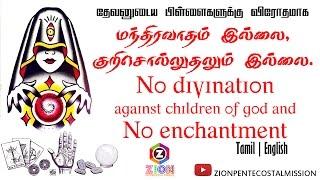 TPM Messages | No Enchantment & No Divination | Sunday Service Message | Pas.Durai | Tamil | English