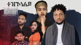 New Eritrean Movie 2021 Tezikoneley  Part 1 Ag Entertainment  2021 By Aman Gebramaskel