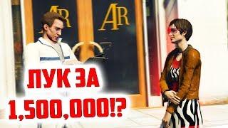 GTA 5 СКОЛЬКО СТОИТ ШМОТ? - ЛУК ЗА 1500000 РУБЛЕЙ! ЦЕПЬ ЗА 900000 РУБЛЕЙ У ДАМЫ ЛЕГКОГО ПОВЕДЕНИЯ!