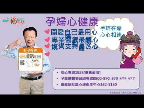 孕產婦心健康影片_企劃科_1091022