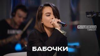 Елена Темникова LIVE BAND SHOW   Бабочки  Авторадио