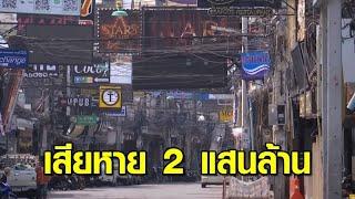 โควิดระลอก 3 ทุบเศรษฐกิจไทย เสียหาย 2 แสนล้านบาท จี้รัฐเร่งออกมาตรการกระตุ้น