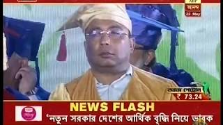 Adamas University | 2nd Annual Convocation | Media Coverage | ABP News