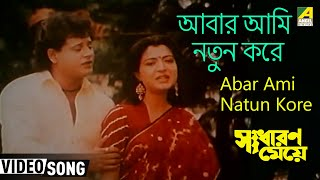 Abar Ami Natun Kore | Sadharan Meye | Bengali Movie Song