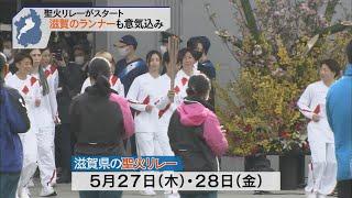3月26日 びわ湖放送ニュース