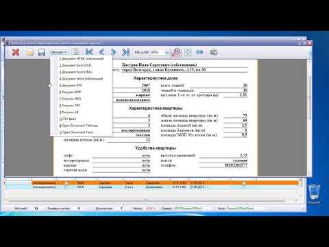 Программа Паспортный стол | Обзор обновления 5.0