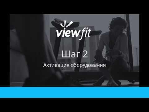 Видеопособие по использованию и подключению фитнес-приложения VIEWFIT