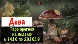 Дева _ гороскоп с 14.10 по 20.10.2019 _ недельный Таро прогноз