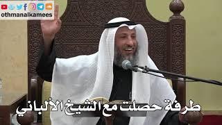 طرفة حصلت مع الإمام الألباني رحمه الله_الشيخ عثمان الخميس
