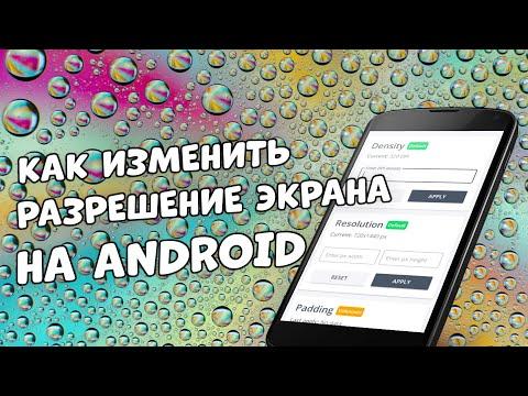 Разрешение экрана в Android: как изменить (без root-прав)? Что это даст?