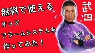 競輪 無料オッズアラームシステム! keirin (Bicycle race)