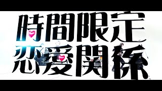 Laxity - 時間限定恋愛関係【OFFICIAL VIDEO】 - YouTube