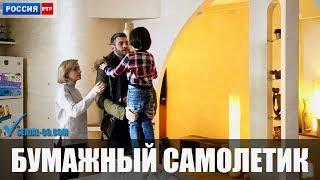 Сериал Бумажный самолетик (2018) 1-4 серии фильм мелодрама на канале Россия - анонс