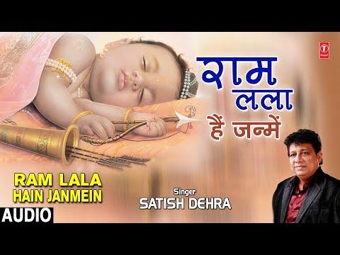 राम लला है जन्मे देखो दसरथ के अंगना