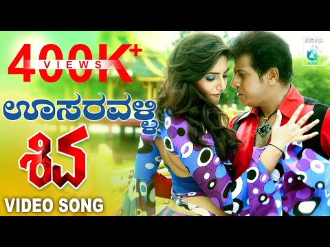 Download Oosaravalli Kannada Video Songs | Shiva Movie | ShivaRajKumar, Ragini Dwivedi HD Mp4 3GP Video and MP3