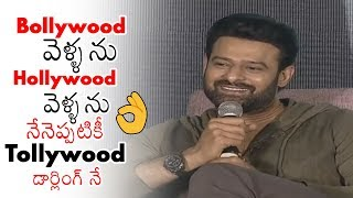 Darling Prabhas Lovely Words At Saaho Trailer Launch Event   Shraddha Kapoor   Daily Culture