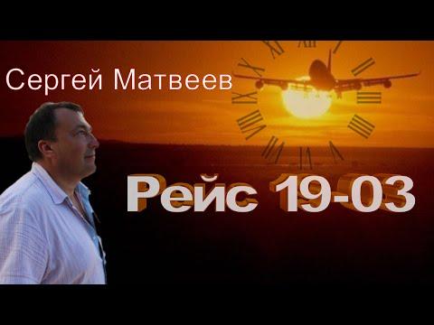 Сергей Матвеев -  Рейс 19-03 / Как проснуться без тебя...