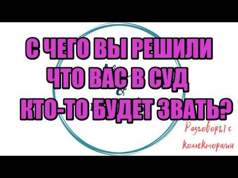 Алина Александровна vs Альфа банк Коллекторы  Банки  230 ФЗ  Антиколлектор 