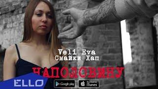 Veli Eva & Смайки Хап - Наполовину / ELLO UP^ /