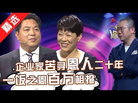 重庆卫视《谢谢你来了》20170202:百万相报,一饭之恩