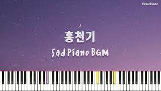 홍천기 OST - 슬픈 피아노 테마 연주곡 (BGM)