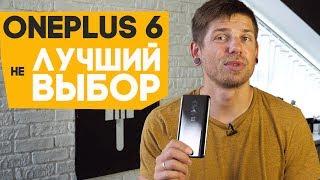 Почему не стоит покупать OnePlus 6?