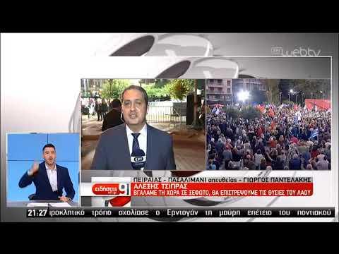 Α. Τσίπρας: Να μην επιτρέψουμε την παλινόρθωση του κατεστημένου   19/05/2019   ΕΡΤ