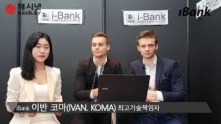 [해시넷] 아이뱅크(i-Bank) 이반 코마 인..