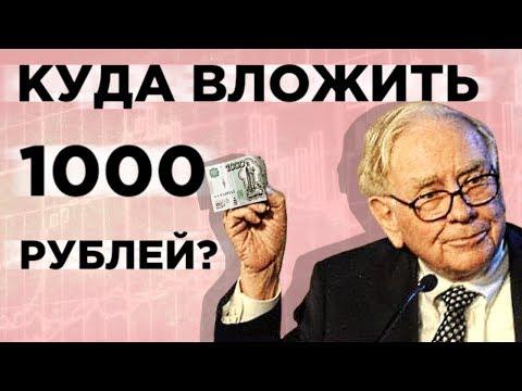 Куда вложить 1000 рублей? / 5 вариантов инвестиций на небольшие деньги