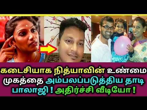 THADI BALAJI WITH HIS WIFE AND DAUGHTER | NITHYA TELLING THE TRUTH
