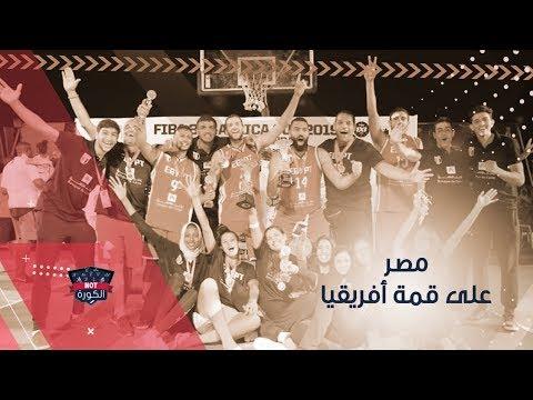 كرة السلة 3x3.. كيف تربعت مصر على عرش أفريقيا؟