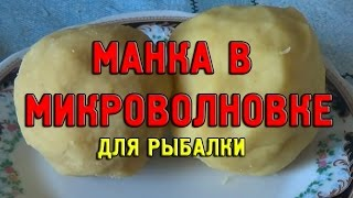 Как сделать тесто на рыбалку из манки