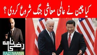 Has China started economic war? | Razi Naama | Rizwan Razi