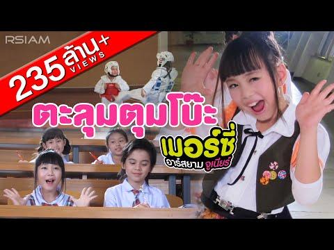 Nhạc thiếu nhi Thái Lan.....
