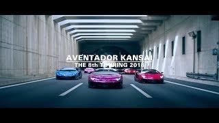 【Official PV】Lamborghini AVENTADOR KANSAI THE 8th TOURING 2018