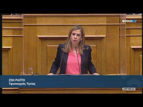 Ζ.Ράπτη(Υφυπουργός Υγείας)(Προϋπολογισμός 2021)(14/12/2020)